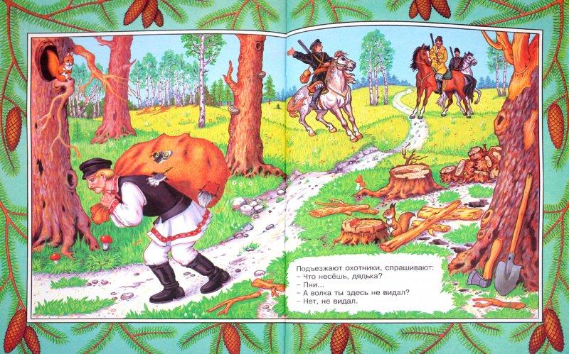 Иллюстрация 1 из 31 для Кот и пес. Легкий хлеб. Как лиса волка судила | Лабиринт - книги. Источник: Лабиринт