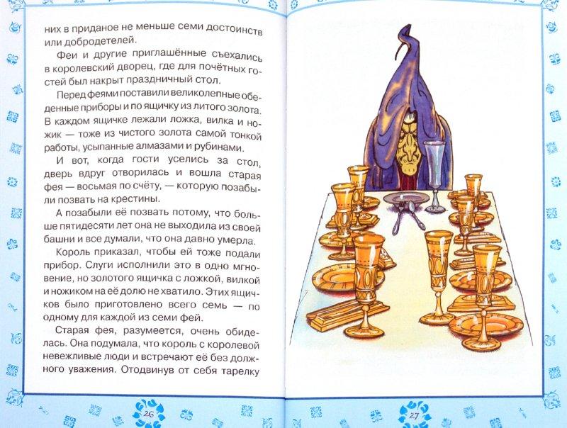 Иллюстрация 1 из 7 для Золушка, или Хрустальная туфелька. Спящая красавица (+DVD) - Шарль Перро | Лабиринт - книги. Источник: Лабиринт