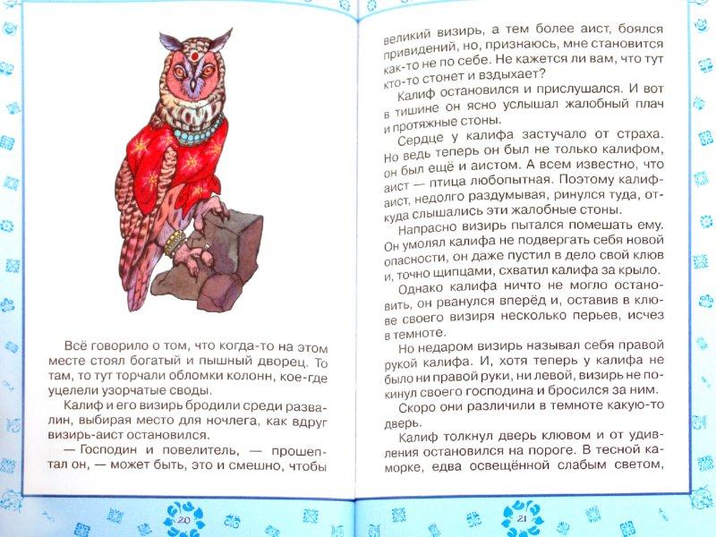 Иллюстрация 1 из 16 для Калиф-Аист. Сказки (+DVD) - Гауф, Гримм   Лабиринт - книги. Источник: Лабиринт