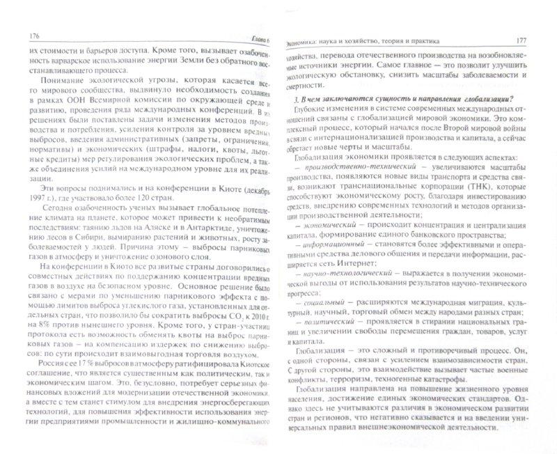 Иллюстрации Обществознание в вопросах и ответах - Губин, Безбородов
