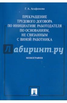 Прекращение труд. договора по инициативе работодателя по основаниям, не связанным с виной работника