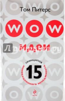 WOW-идеи: 15 принципов инновационного менеджмента