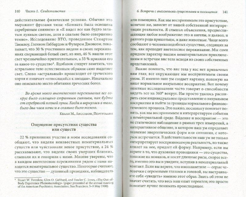 Иллюстрация 1 из 11 для К тайнам души. Практика внетелесного опыта - Уильям Булмэн | Лабиринт - книги. Источник: Лабиринт