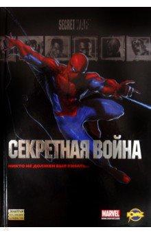 Сборник комиксов. Секретная война