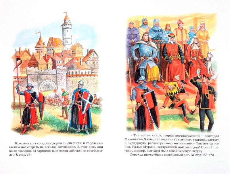 Иллюстрация 1 из 27 для Робин Гуд. Историческая повесть - Михаил Гершензон | Лабиринт - книги. Источник: Лабиринт