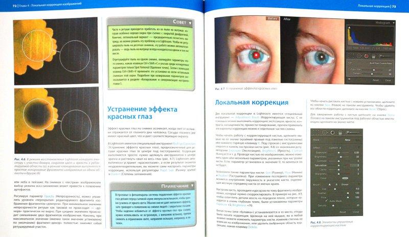 Иллюстрация 1 из 7 для Adobe Lightroom 3. Практическое руководство фотографа - Владимир Котов | Лабиринт - книги. Источник: Лабиринт