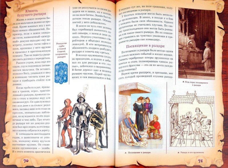 Иллюстрация 1 из 15 для Рыцари и оруженосцы - Анатолий Томилин   Лабиринт - книги. Источник: Лабиринт
