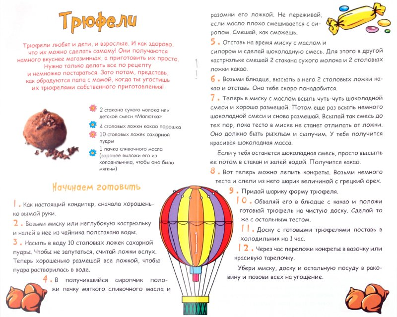 Иллюстрация 1 из 9 для Рецепты шоколадных десертов, которые дети готовят сами | Лабиринт - книги. Источник: Лабиринт