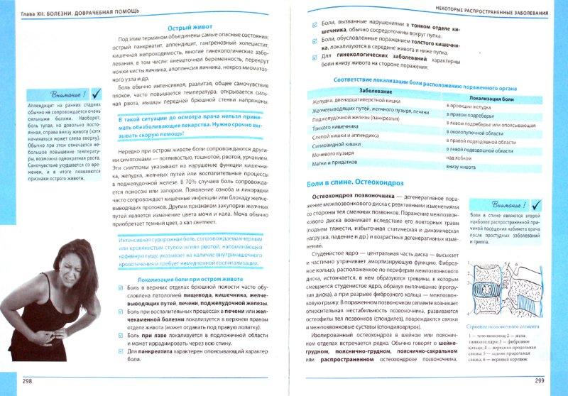 Иллюстрация 1 из 7 для Девочка, девушка, женщина: Ваше здоровье - Белопольский, Бабанин | Лабиринт - книги. Источник: Лабиринт