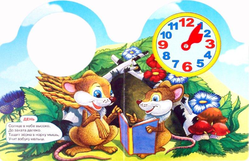 Иллюстрация 1 из 6 для Вырубка с часами: С утра до вечера - Владимир Степанов | Лабиринт - книги. Источник: Лабиринт