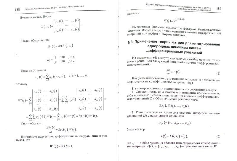 Филиппов Решебник Дифференциальные Уравнения