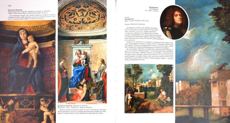 Иллюстрация 1 из 5 для Мировая живопись - Петр Гнедич | Лабиринт - книги. Источник: Лабиринт