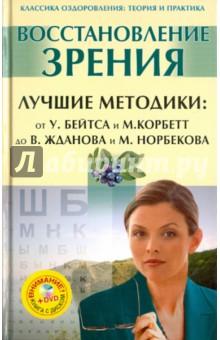 Восстановление зрения. Лучшие методики: от У.Бейтса и М.Корбетт до В.Жданова и М.Норбекова (+DVD)