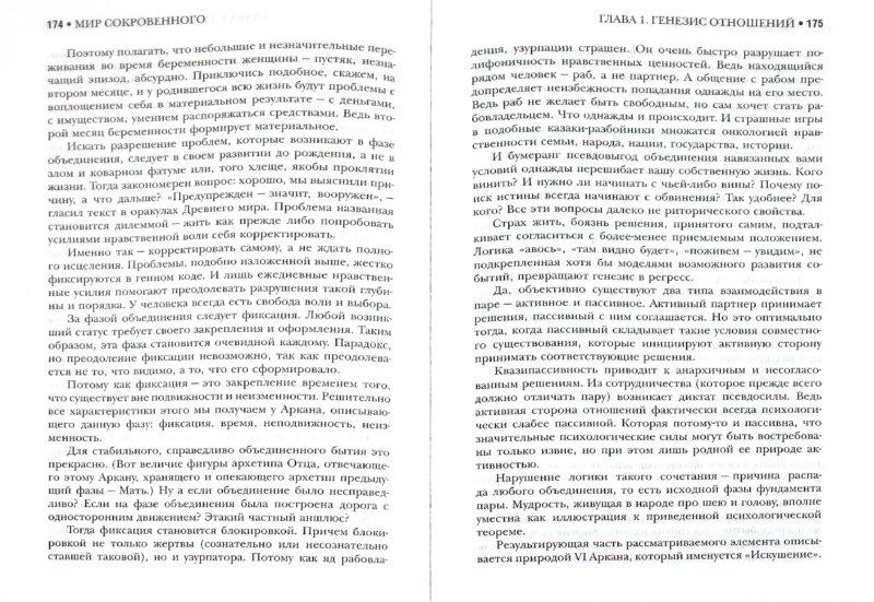 Иллюстрация 1 из 23 для Число как универсальный информационный ресурс. Психоанализ личности посредством системы арканов - Андрей Жандр | Лабиринт - книги. Источник: Лабиринт