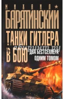 Барятинский Михаил Борисович Танки Гитлера в бою