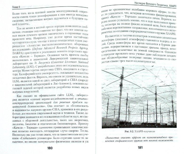 Иллюстрация 1 из 6 для Лев Ландау. Последний гений физики - Олег Фейгин | Лабиринт - книги. Источник: Лабиринт