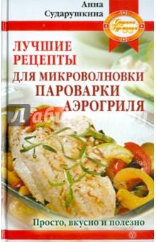 Лучшие рецепты для микроволновки, пароварки, аэрогриля. Просто, вкусно и полезно