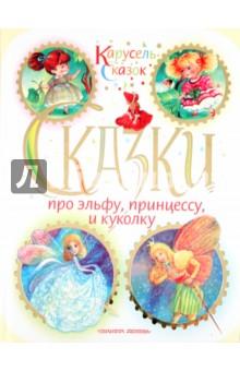 Сказки про эльфу, принцессу и куколку