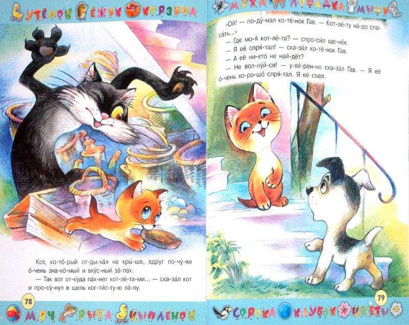 Иллюстрация 1 из 6 для Читаем по слогам | Лабиринт - книги. Источник: Лабиринт