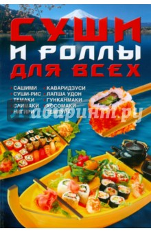 Суши и роллы для всехНациональные кухни<br>В этой книге собраны наиболее известные и популярные всему миру рецепты японской кухни. Благодаря иллюстрациям, которыми пестрят страницы, даже самый неопытный в приготовлении суши человек сможет быстро и просто сделать вкусные блюда. Японская кухня очень популярна в Европе и США, но не многие могут приготовить суши или роллы в домашних условиях. Благодаря этой книге вы с легкостью сможете приготовить изысканные суши и устроить домашний вечер в японском стиле.<br>