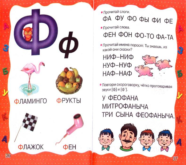 Иллюстрация 1 из 23 для Азбука для малышей - Валентина Дмитриева | Лабиринт - книги. Источник: Лабиринт