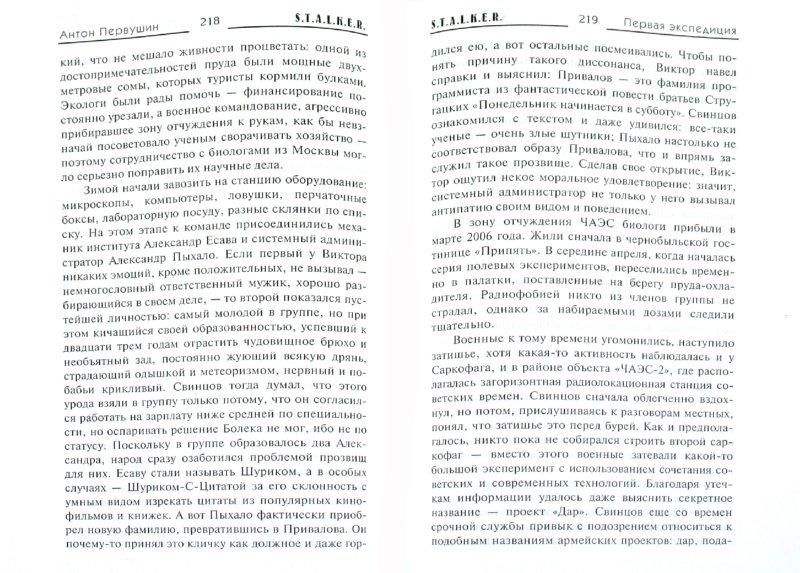 Иллюстрация 1 из 5 для Первая экспедиция - Антон Первушин | Лабиринт - книги. Источник: Лабиринт