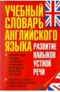 Учебный словарь английского  ...