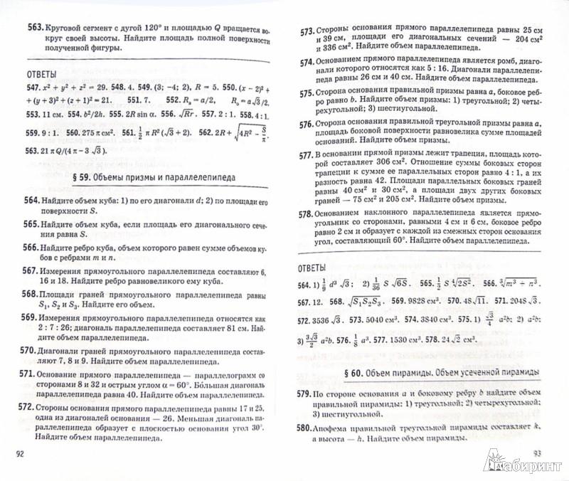 решебник по задач математике гдз по сборник богомолов