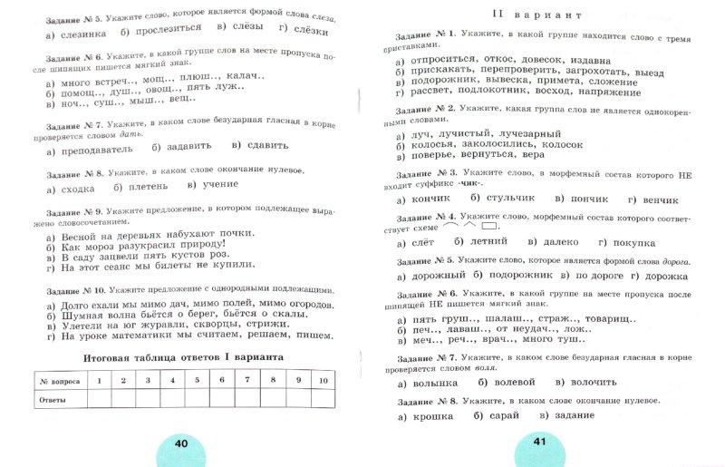 Гдз рабочая тетрадь ответы рыбченкова 5 класс