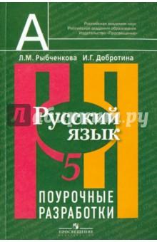 Русский язык. Поурочные разработки. 5 класс. Пособие для учителей