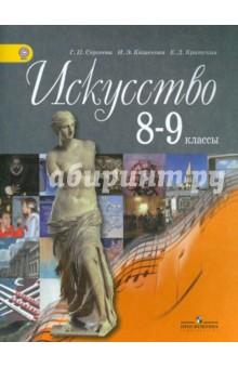 Искусство. 8-9 классы. Учебник для общеобразовательных учреждений. ФГОС