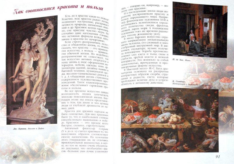 Учебник искусство 8-9 класс сергеева скачать бесплатно pdf