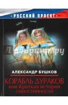 Бушков Александр Александрович Корабль дураков, или Краткая история самостийности