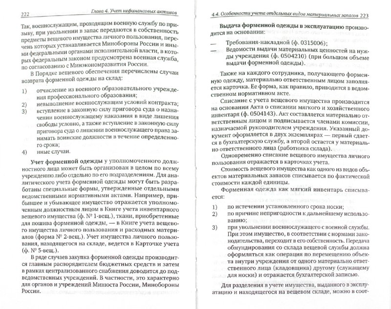 Иллюстрация 1 из 10 для Бухгалтерский учет в бюджетных организациях - Попова, Жуклинец | Лабиринт - книги. Источник: Лабиринт