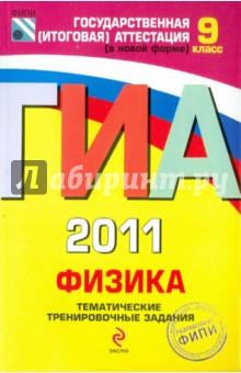 ГИА-2011. Физика. 9 класс: Тематические тренировочные задания