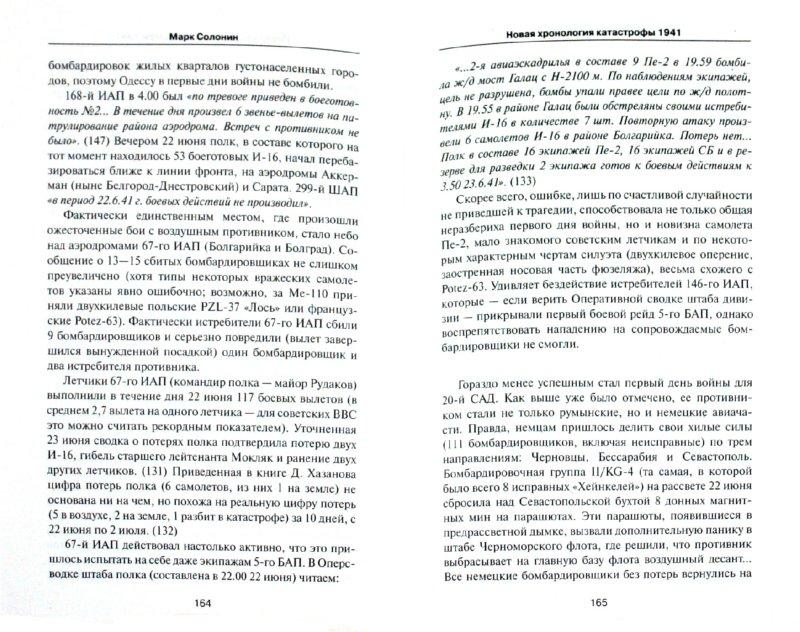 Иллюстрация 1 из 11 для Новая хронология катастрофы 1941 - Марк Солонин | Лабиринт - книги. Источник: Лабиринт