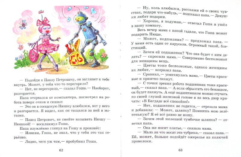 Иллюстрация 1 из 22 для Приключения робота Гоши - Андрей Саломатов | Лабиринт - книги. Источник: Лабиринт