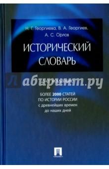 Словарь Терминов По Механике