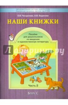 Наши книжки. Пособие для занятий с дошкольниками. Часть 2 (4-5 лет)