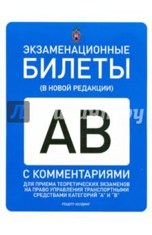экзаменационные билеты категории а и в - фото 3