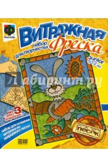 Витражная фреска Заяц-огородник (408003)