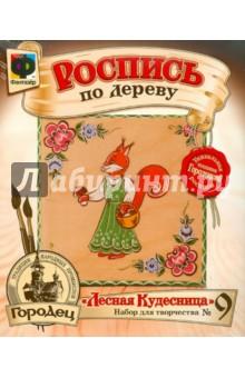 """Городец """"Лесная  Кудесница"""" (706009)"""