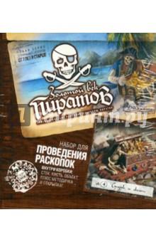 Археология  Пираты №4 (807009)