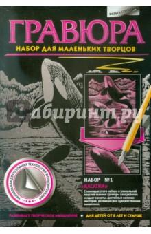 Гравюра Касатки (334031)