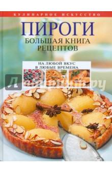 Будный Леонид Федорович Пироги. Большая книга рецептов