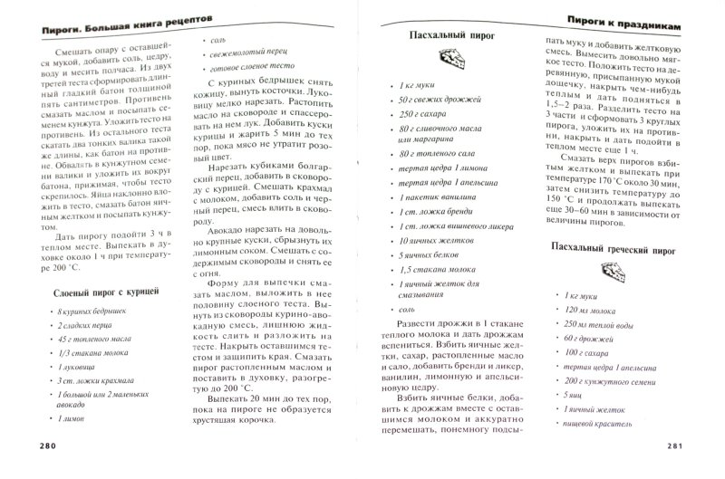 Иллюстрация 1 из 9 для Пироги. Большая книга рецептов - Леонид Будный | Лабиринт - книги. Источник: Лабиринт