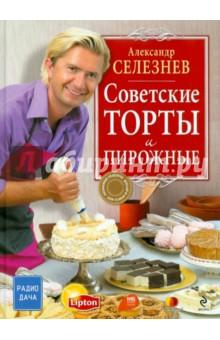 Кулинарные рецепты торты пирожные