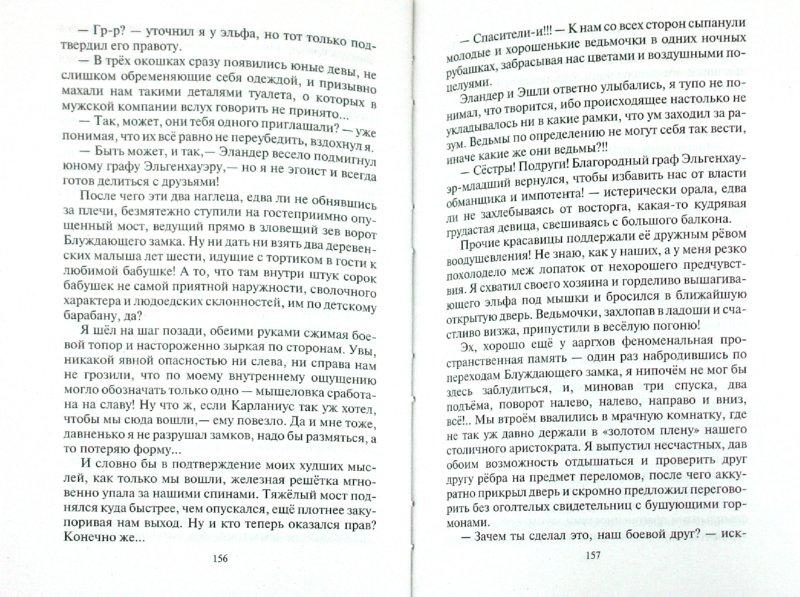Иллюстрация 1 из 23 для Ааргх на троне - Андрей Белянин   Лабиринт - книги. Источник: Лабиринт