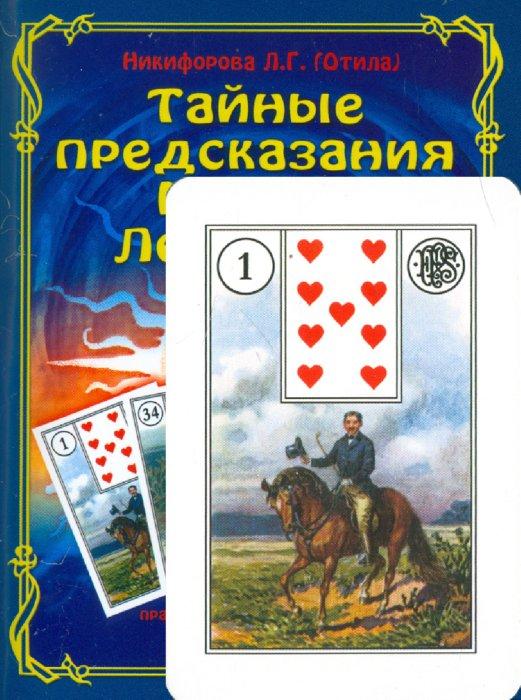 Иллюстрация 1 из 25 для Тайные предсказания мадам Ленорман - Любовь Никифорова | Лабиринт - книги. Источник: Лабиринт