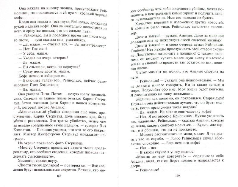 Иллюстрация 1 из 6 для Плата за молчание: романы - Джеймс Чейз | Лабиринт - книги. Источник: Лабиринт